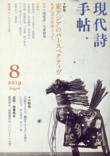 A review of Forrest Gander's Eiko & Koma (Awai Books, 2019; translated by Eri Nakagawa and Matthew Chozick) by Kyoko Yoshida will appear in the August issue of Gendai Shi Techo. (in Japanese)