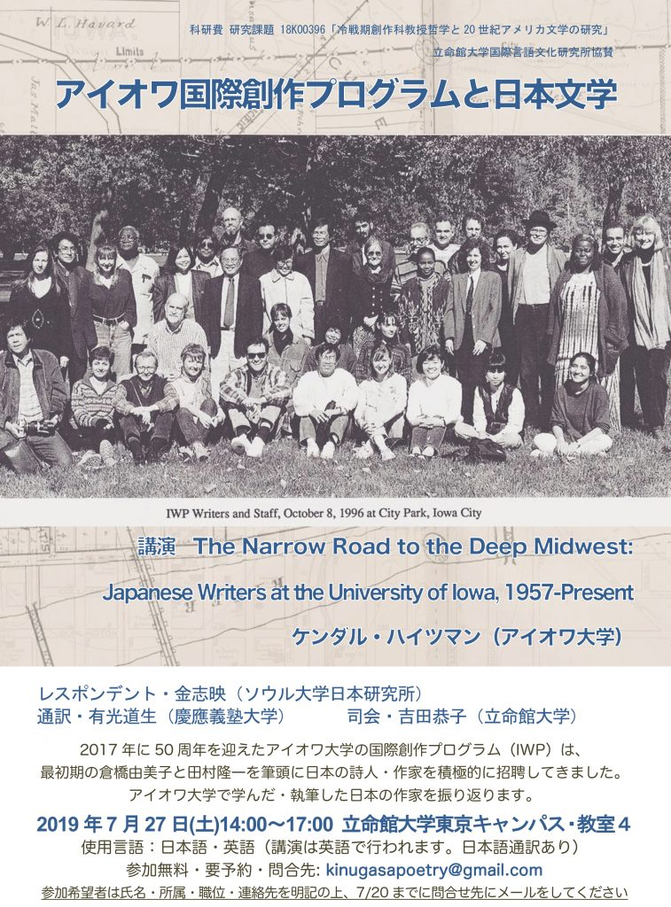The Narrow Road to the Deep Midwest: Japanese Writers at the University of Iowa
