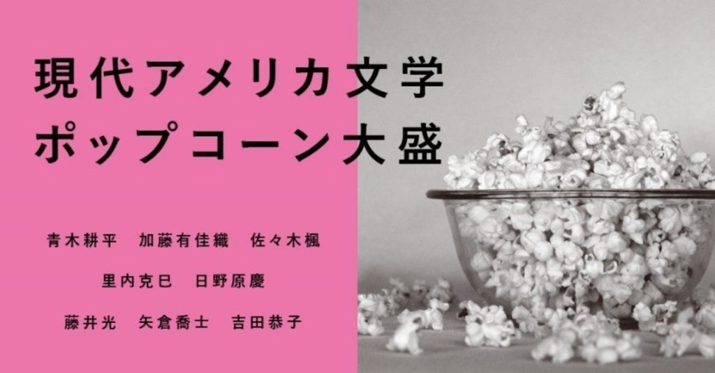 A group blog on Contemporary America Literature: Extra Large Popcorn of Contemporary American Literature! (in Japanese)